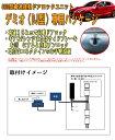 OBDドアロックユニット デミオ(DJ系)専用パッケージ【M...