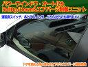 【期間限定品】パワーウインドウ・オート化&RollUp/Down&エアパージ制御ユニット