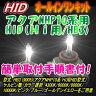 アクアNHP10系用【Hi】専用取説付!超小型HID35Wオールインワンキット(バルブ着脱可能タイプ) 型式【HB3】ケルビン数選択可能【4300K/6000K/8000K/10000K】