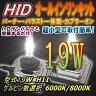 トヨタ型H16互換 超小型HID19Wオールインワンキット(バルブ着脱可能タイプ) H11 ケルビン数【4300/6000K/8000K/ゴールデンイエロー】