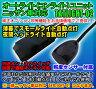 オートライト(コンライト)ユニット センサー付 (一部ニッサン車専用) TATLIGHT-02