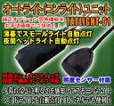 【期間限定品】オートライト(コンライト)ユニット センサー付 (一部ニッサン車を除く) TATLIGHT-01
