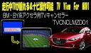 アクセラ(BM・BY系)用TVキャンセラー マツダコネクト対応型走行中TVが観れる&ナビ操作できるキ
