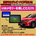 CX-3用 TVキャンセラ—/ナビキャンセラー USB解除タイプ マツダコネクト対応 テレビキャンセラ—