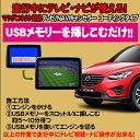 CX-5用 TVキャンセラ—/ナビキャンセラー USB解除タイプ マツダコネクト対応 テレビキャンセラ—