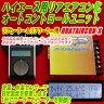 【期間限定品】ハイエース用リアエアコン化オートコントロールユニット【HRATAIRCON-X-V2】