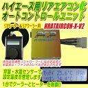 ハイエース用リアエアコン化オートコントロールユニット【HRATAIRCON-X-V2】