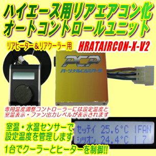 エアコン オートコントロールユニット HRATAIRCON