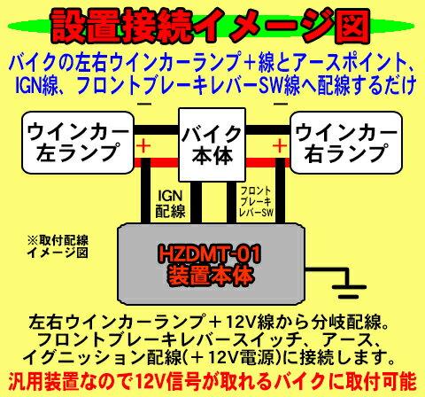 二輪用クイックハザードユニット HZDMT-01の紹介画像2