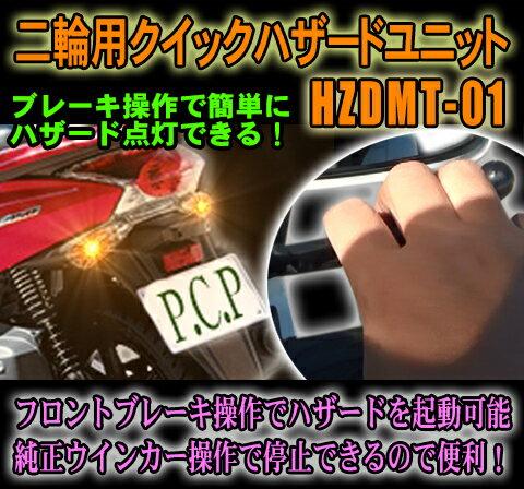 二輪用クイックハザードユニット HZDMT-01の商品画像