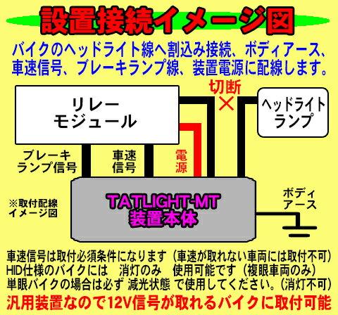 二輪用ヘッドライト自動減光ユニット ライトコネ...の紹介画像2