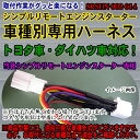 ダイハツ・トヨタ車対応 シンプルリモートエンジンスターターSRES-01用 車種別接続ハーネス SRSHN-002-014