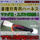 スズキ・マツダ車対応 シンプルリモートエンジンスターターSRES-01用 車種別接続ハーネス SRSHN-004-034