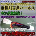 ホンダ車対応 シンプルリモートエンジンスターターSRES-01用 車種別接続ハーネス SRSHN-005-054