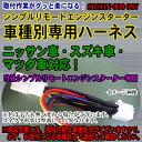 日産・スズキ・マツダ車対応 シンプルリモートエンジンスターターSRES-01用 車種別接続ハーネス SRSHN-008-087