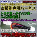 ダイハツ・トヨタ・スバル車対応 シンプルリモートエンジンスターターSRES-01用 車種別接続ハーネス SRSHN-009-102