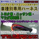 トヨタ・マツダ・日産車対応 シンプルリモートエンジンスターターSRES-01用 車種別接続ハーネス SRSHN-010-103