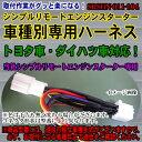 トヨタ・ダイハツ車対応 シンプルリモートエンジンスターターSRES-01用 車種別接続ハーネス SRSHN-011-104