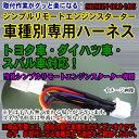 トヨタ・ダイハツ・スバル車対応 シンプルリモートエンジンスターターSRES-01用 車種別接続ハーネス SRSHN-012-105