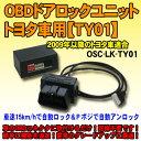 OBDドアロックユニット シエンタ/シエンタハイブリッド(170系/2015年式)用【TY01】 車速連動ドアロック