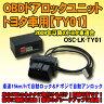 OBDドアロックユニット プリウス(ZVN30系)用【TY01】 車速連動ドアロック