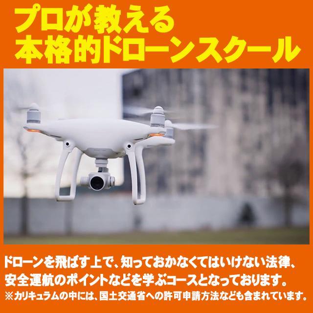 【ドローン 講習】DSJ認定ライセンス 操縦技能取得コース (フライトコース)