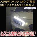 【AMG GT(190系)用】メルセデスベンツ用 OBD デイタイムライトユニット