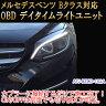 【B-Class(246系/後期)用】メルセデスベンツ用 OBD デイライト&デイライトメニューコーディングユニット