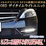 【B-Class(246系/前期)用】メルセデスベンツ用 OBD デイライト&デイライトメニューコーディングユニット