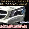【CLA(117系/前期)用】メルセデスベンツ用 OBD デイライト&デイライトメニューコーディングユニット