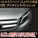 【GLA(156系)/前期用】メルセデスベンツ用 OBD デイタイムライトユニット