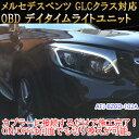 【GLC(253系)用】メルセデスベンツ用 OBD デイタイムライトユニット