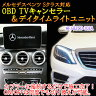 【Sクラス(222系)後期用】メルセデスベンツ用 OBD TV/NAVIキャンセラー&デイタイムライトユニット