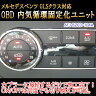 【GLS(166系)用】メルセデスベンツ用 OBD 内気循環固定化ユニット