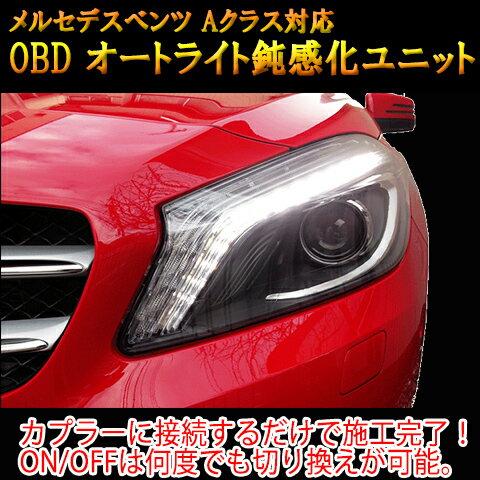 【Aクラス(176系/前期)用】メルセデスベンツ用 OBDオートライト鈍感化ユニット