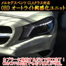 【CLA(117系/後期)用】メルセデスベンツ用 OBDオートライト鈍感化ユニット