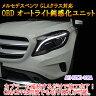 【GLA(156系)用】メルセデスベンツ用 OBDオートライト鈍感化ユニット【02P27May16】