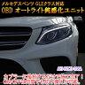 【GLE(166系)用】メルセデスベンツ用 OBDオートライト鈍感化ユニット