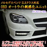 【SLK(172系)用】メルセデスベンツ用 OBDオートライト鈍感化ユニット