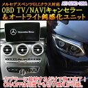 【GLC(253系)用】メルセデスベンツ用 OBD TV/NAVIキャンセラー&オートライト鈍感化ユニット