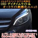 【Bクラス(246系/前期)用】メルセデスベンツ用 OBDデイタイムライト化&オートライト鈍感化ユニット