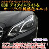 【Eクラス/Eクーペ(212系/207系)用】メルセデスベンツ用 OBDデイタイムライト化&オートライト鈍感化ユニット