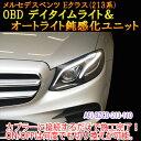 【Eクラス(213系/W213)用】メルセデスベンツ用 OBDデイタイムライト化&オートライト鈍感化ユニット