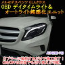 【GLA(156系)/後期用】メルセデスベンツ用 OBD デイタイムライト化&オートライト鈍感化ユニット
