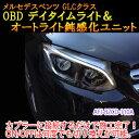 【GLC(253系)用】メルセデスベンツ用 OBD デイタイムライト化&オートライト鈍感化ユニット