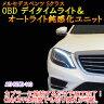 【Sクラス(222系)後期用】メルセデスベンツ用 OBD デイタイムライト化&オートライト鈍感化ユニット