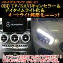 【AMG GT(190系)用】メルセデスベンツ用 OBD TV/NAVIキャンセラー&デイタイムライト化&オートライト鈍感化ユニット