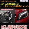 【Aクラス(176系/初期型)用】メルセデスベンツ用 OBD 内気循環固定化&オートライト鈍感化ユニット