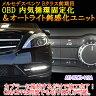 【B-Class(246系/前期)用】メルセデスベンツ用 OBD 内気循環固定化&オートライト鈍感化ユニット【02P27May16】
