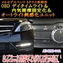 【Bクラス(246系/前期)用】メルセデスベンツ用 OBD デイタイムライト&内気循環固定化&オートライト鈍感化ユニット